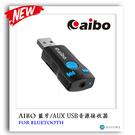 aibo 藍牙 AUX USB音源接收器...
