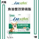 IN-PLUS[犬用營養品,魚油雙效卵磷脂,1磅]