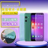QinD HTC U11+/U11 Plus 抗藍光水凝膜 (前紫膜+後綠膜) 軟膜 水凝膜 抗藍光 保護貼 機身貼