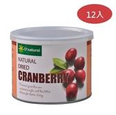 歐納丘純天然整顆蔓越莓乾210g*12入-箱購
