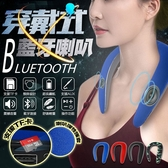 立體環繞頸掛式藍牙喇叭 藍牙音箱 重低音喇叭 無線藍芽喇叭 藍芽耳機音響 插卡藍牙耳機音箱