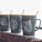 簡約樹葉陶瓷杯磨砂個性馬克杯帶蓋帶勺咖啡杯辦公 BF3876『寶貝兒童裝』
