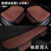 汽車坐墊冰絲夏季座墊四季通用三件套無靠背夏天涼墊防滑 XW3856【極致男人】