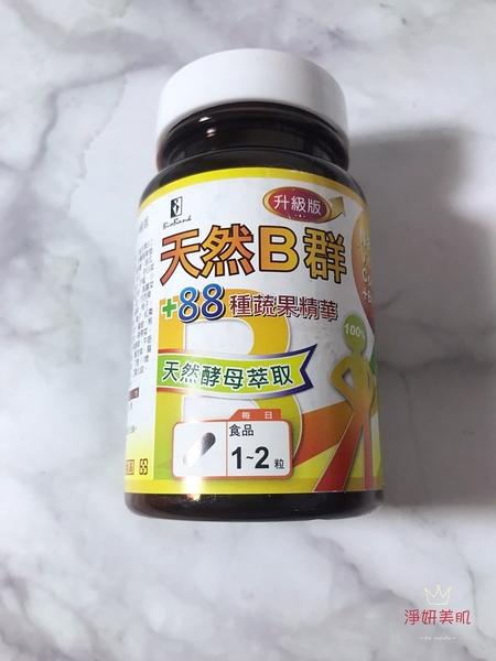 宏醫 天然B群88種蔬果升級版 (30顆/瓶)  效期2021.10【淨妍美肌】