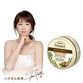 【Green Pharmacy草本肌曜】乳油木果油&咖啡豆美體滋養霜 200ml(效期至2019.10)