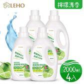 LEHO《植萃家》檸檬清香。濃縮極淨制菌洗衣精2000ml(4瓶)|平均一入/395元