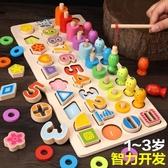 積木玩具兒童玩具寶寶益智早教男孩女孩積木拼圖釣魚數字多功能2-3歲1小孩 嬡孕哺