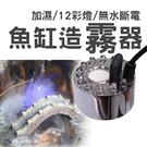 ⭐星星小舖⭐台灣出貨 魚缸超音波造霧器 造霧器 魚缸 造景 加濕 自動斷電 霧化器 LED燈【FI205】