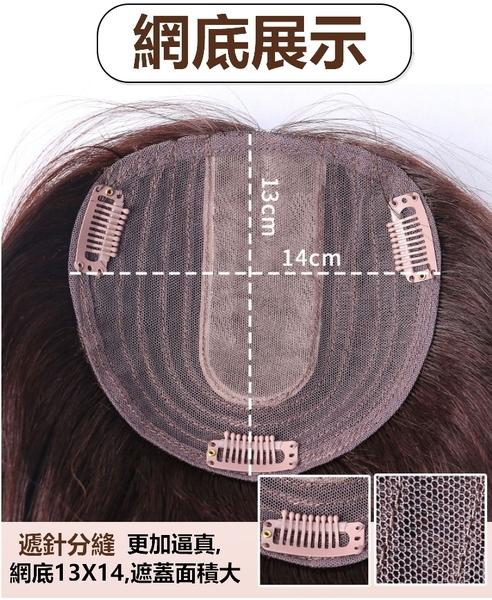 中分髮片 女 真髮 頭頂假髮片-遮白髮 增髮量 遞針分縫 無痕 (32cm)【黑二髮品】OTPZR4