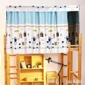 學生宿舍床簾下鋪上鋪遮光加厚女寢室遮光布不透光支架韓式小清新 js24297『Pink領袖衣社』