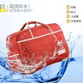 旅行包女行李包男大容量拉桿包韓版手提包休閒折疊登機箱包旅行袋 中秋節搶購igo