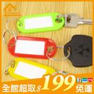 ✤宜家✤塑料鑰匙標籤牌(100入裝) 鑰匙圈 賓館鑰匙牌 標識牌 (顏色隨機出貨)