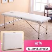 美容床 可折疊美容床按摩床家用美容院專用便攜式手提紋繡理療推拿美體床