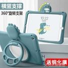 蘋果iPad10.2保護套2021Pro11橫豎8支架air10.9外殼mini5平板6代7 快速出貨