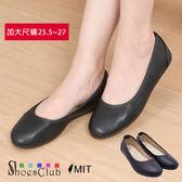 包鞋.加大尺碼 台灣製MIT 百搭素面平底娃娃鞋.黑色【鞋鞋俱樂部】【023-5379】