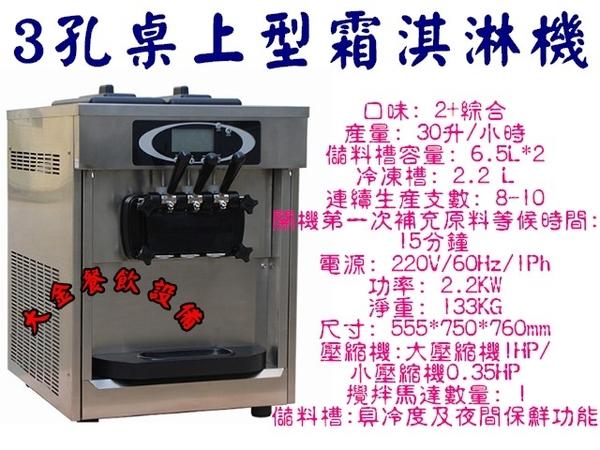 台製桌上型雙槽雙淇淋機/3孔冰淇淋機/冰淇淋製造機/三槽雙淇淋機/冰淇淋展示櫃/大金餐飲