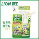 《日本獅王LION》臭臭除-瞬間除臭補充包 320ml(綠茶香)