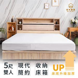 【本木】蒼空 簡約黑玻收納房間三件組-雙人5尺 床墊+床頭+六分加厚床梧桐