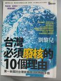 【書寶二手書T1/科學_KEZ】台灣必須廢核的10個理由_劉黎兒