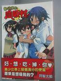 【書寶二手書T1/言情小說_HPI】歡迎來到血吸村1_輕小說_阿智太郎