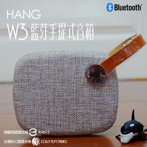 HANG W3 喇叭 音箱 質感音質 手提音響 藍芽4.2支援 MP3 TF插卡 AUX FM 手機通用