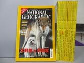 【書寶二手書T4/雜誌期刊_RGO】國家地理雜誌_2002/1~12月合售_大野狼到好朋友等