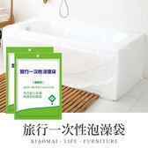 ✿現貨 快速出貨✿【小麥購物】旅行一次性泡澡袋 拋棄式浴缸套 一次性浴缸套 【Y443】