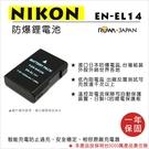 ROWA 樂華 FOR NIKON EN-EL14 ENEL14 電池 原廠充電器可用 全新 保固一年 P7800 P7000 D5300