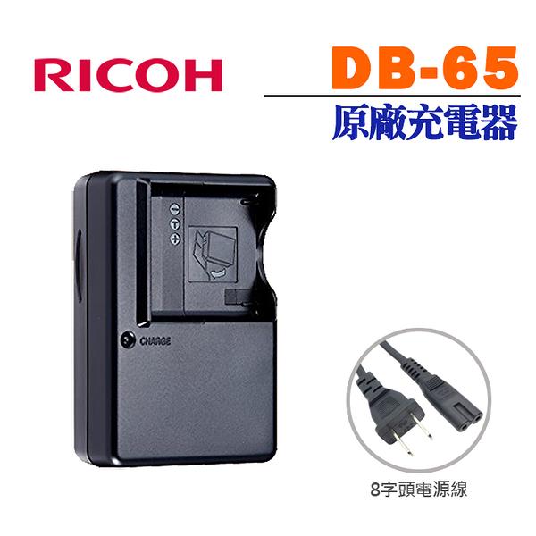 【現貨】Ricoh 理光 DB-65 DB65 原廠充電器 (裸裝)  外接AC線