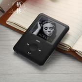 MP3MP4音樂播放器迷你學生隨身聽超薄有屏 【格林世家】
