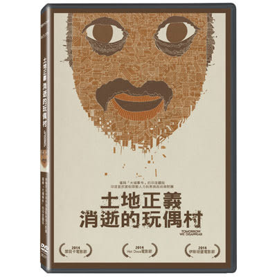 土地正義消逝的玩偶村DVD