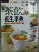 【書寶二手書T4/養生_JBW】茶飲養生事典_原價480_三采文化