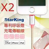 2入 StarKing iPhone5/6/7/8/XR/XS 專利 尼龍編織線LED發光線 1.2M充電傳輸線 (SK-101LBR-120)