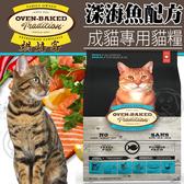 此商品48小時內快速出貨》(送購物金100元)烘焙客Oven-Baked》成貓深海魚配方貓糧5磅2.26kg/包