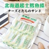 日本 丸市食品 北海道起士鱈魚條 90g 鱈魚起士條 起士鱈魚條 鱈魚條 起士條 零嘴