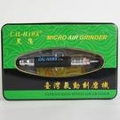 臺灣黑鷹氣動打磨機風動打磨筆CAL-370A680A 630A模具拋光風磨筆 快意購物網