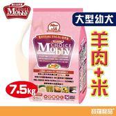 MOBBY莫比 羊肉&米-大型幼犬/狗飼料 7.5 kg【寶羅寵品】