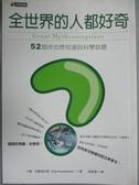 【書寶二手書T4/科學_GQT】全世界的人都好奇_吳崢鴻, 卡爾.克魯