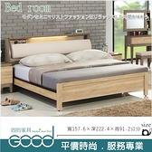 《固的家具GOOD》355-4-AB 艾斯妮5.2尺床箱式床台【雙北市含搬運組裝】