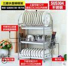 304不銹鋼碗架三層瀝水碗碟架廚房置物架收納晾放碗盤用品【三層碗架【筷筒+刀架】】