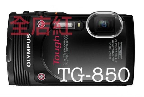 [ 全店紅 ] OLYMPUS Stylus TG-850 Tough 防水相機 黑色 公司貨