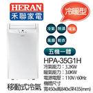 HERAN 禾聯 HPA-35G1H 6...