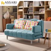 ASSARI-派翠克可拆洗沙發床-藍