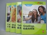 【書寶二手書T6/語言學習_PFQ】eWay新世代英語輕鬆學-購物_大學生活等_共4本合售