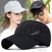 防曬棒球網帽子男戶外速幹透氣遮陽太陽帽女運動跑步鴨舌帽薄 歐韓時代