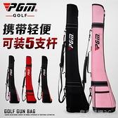 高爾夫球包 PGM 超輕便!高爾夫球包 男女款 練習場打球槍包 可折疊小槍包YTL 年終鉅惠