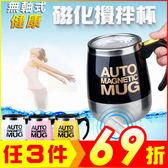 無軸式健康磁化攪拌杯(420ml) 【KL06001】 i-Style 居家生活