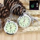 護士錶 老人清晰大數字夜光懷錶鑰匙扣掛錶學生考試用石英項鍊錶護士錶