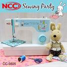 喜佳 NCC 縫紉派對實用型縫紉機 CC...