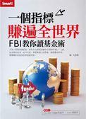 1個指標賺遍全世界:FBI教你讀基金術